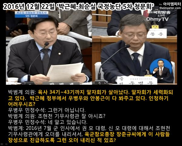 박범계알자회-min.png