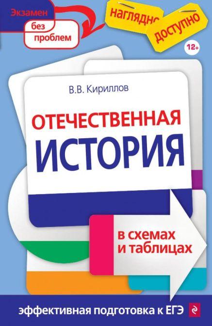 курс отечественной истории в схемах и таблицах - В. Кириллов История