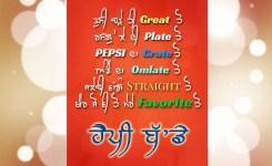Beautiful Bday Wishes In Punjabi
