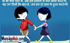 Girlfriend Funny Insult Shayari Hindi Sms Whatsapp Status Friendship Insult Sms Funny English Quotes Funny Insult Shayari Poetry Of Girl Messag