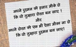 Top Cute Funny Hindi Quotes Pictures