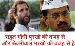 Funniest Pictures Of Arvind Kejriwal