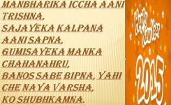 Happy Birthday Quotes Nepali