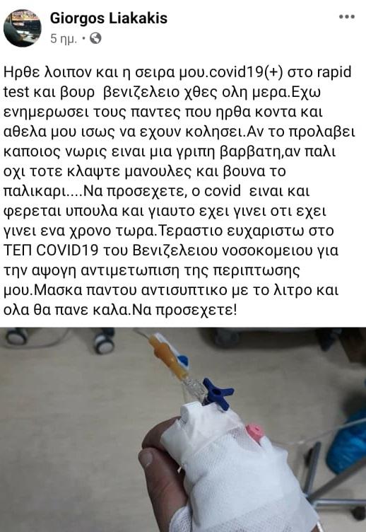 Γιώργος Λιακάκης