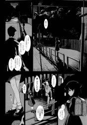 mishiranushougakuseinoonnanokoni_okanadeshite_chin