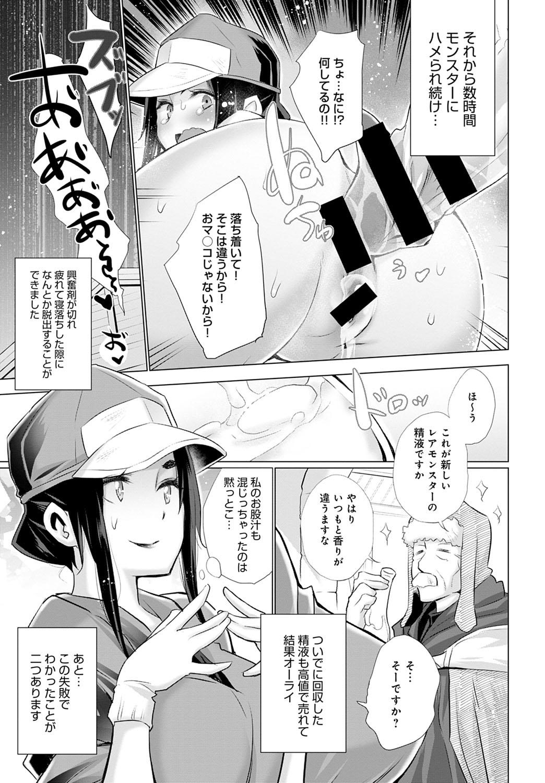 _miyanokintarou_monsutaafaamu_COMICansuriumu_2020nen05gatsugou_