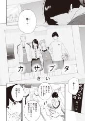 _kii_kasabuta_COMICkairakuten_2020nen06gatsugou_