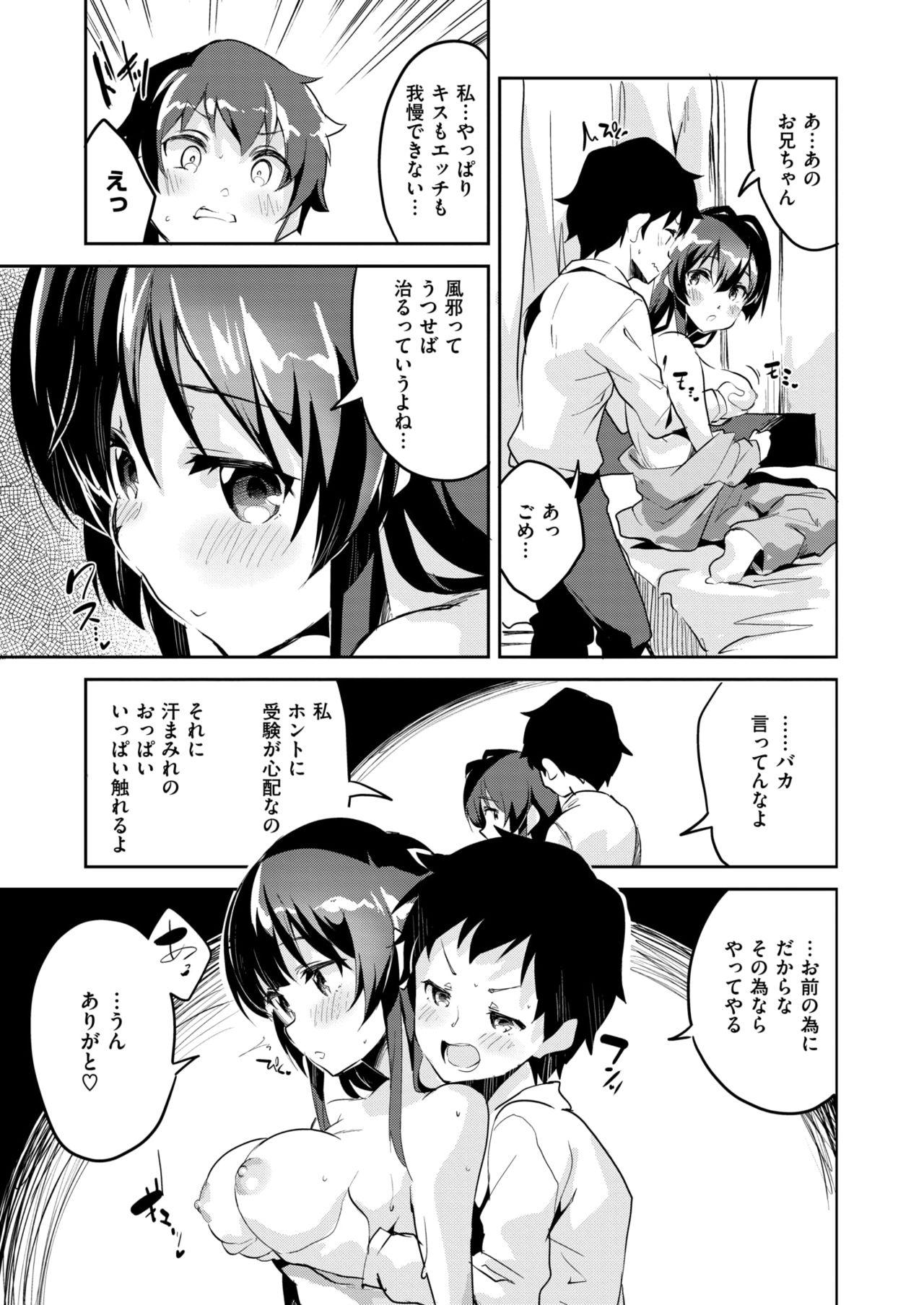 _ekakibito_imoutohataoretemokisuma_COMIC_X_EROS_zerosu_63_