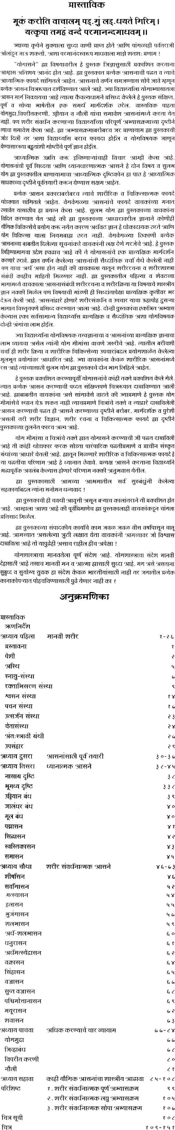 Yogasana Marathi