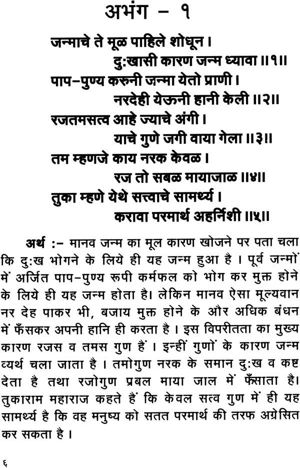 12 12 Abhangas Of Tukaram Maharaj