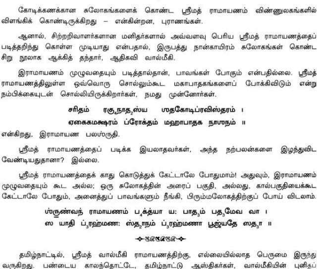 Tamil Kamasutra Book Pdf