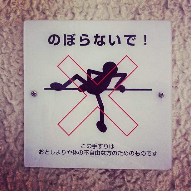 Знак на 9 этаже в гостинице япония, японцы