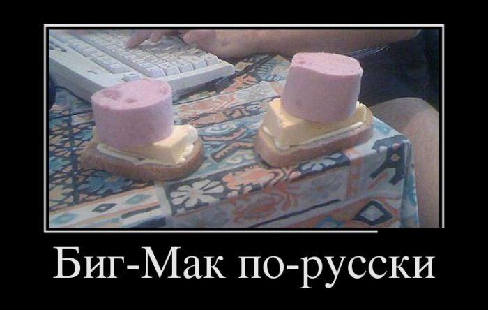 Биг-Мак по-русски демотиватор, демотиваторы, жизненно, картинки, подборка, прикол, смех, юмор