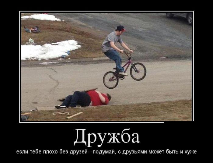 Дружба: Если тебе плохо без друзей, подумай, с друзьями может быть и хуже демотиватор, демотиваторы, жизненно, картинки, подборка, прикол, смех, юмор