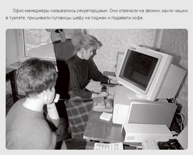 Жизнь офисных работников в 90-е девяностые, офис, работа