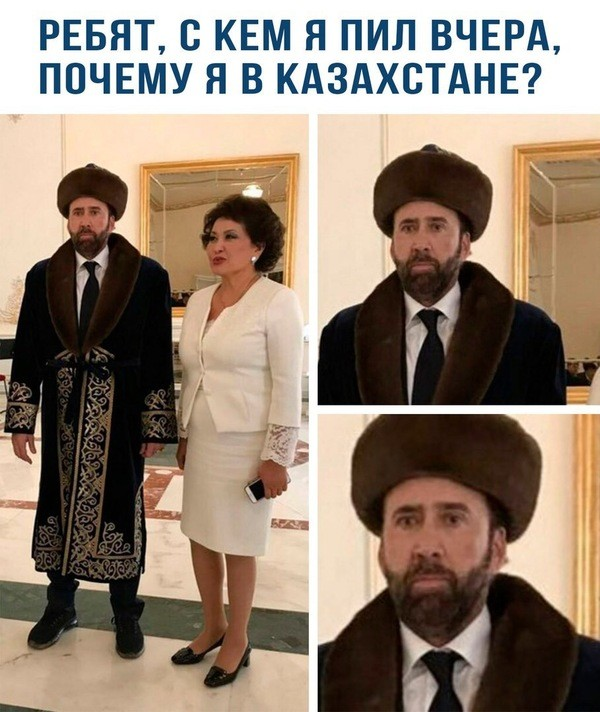 Тот случай, когда фотошоп даже и не нужен  казахстан, николас кейдж, прикол, соцсети, фотожаба, юмор