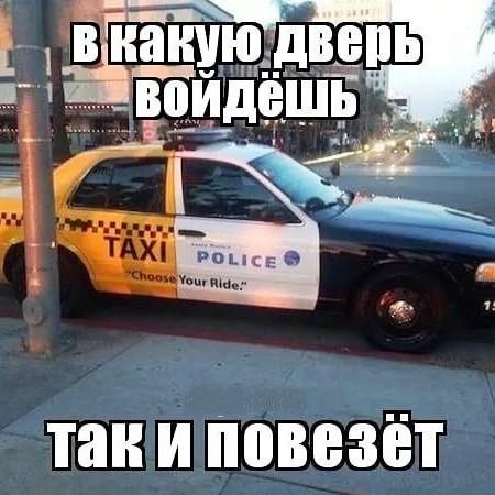 Внезапно. Вот так приедет по вызову и выбирай дорога, неадекватные пассажиры, такси, таксисты