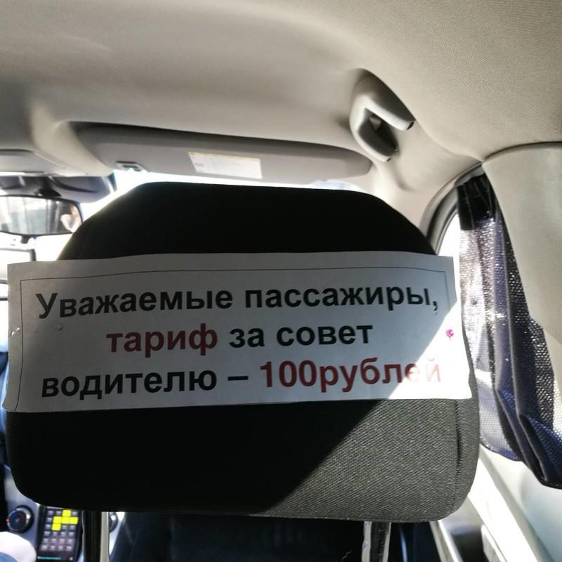И помните: дорога, неадекватные пассажиры, такси, таксисты