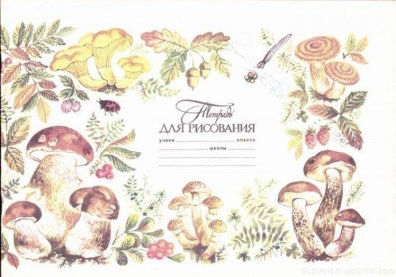 Альбомы для рисования... СССР, история, факты