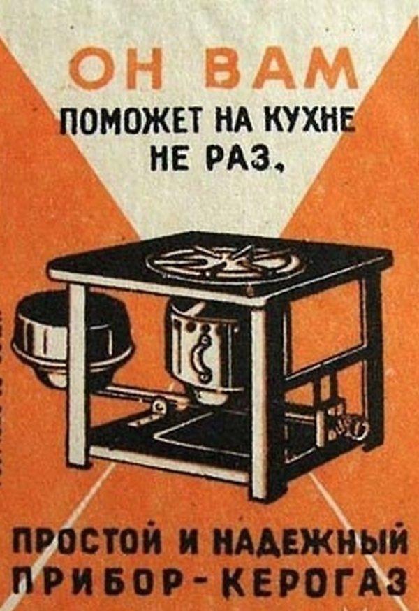 Керогаз Вещи и механизмы, Приметы прошлого, СССР
