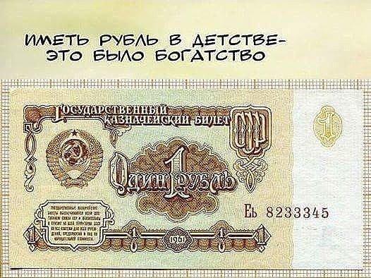 Иметь рубль в детстве — это было богато СССР, история, фотографии