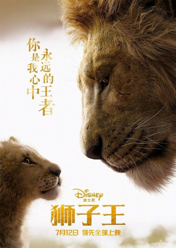 lion king gets five new posters