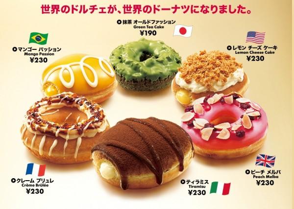 krispy-kreme-japan-dolce-world-cup