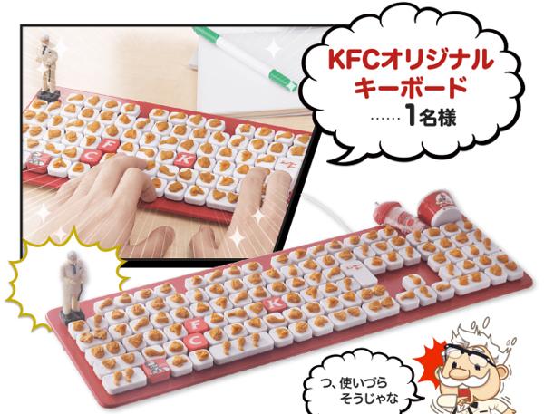 KFC-Keyboard