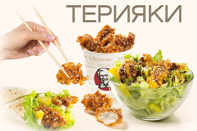KFC-Russia-Teriyaki