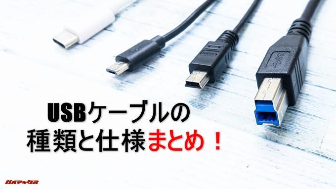 USBケーブルの種類と特徴を解説!購入時は端子形狀と世代に ...