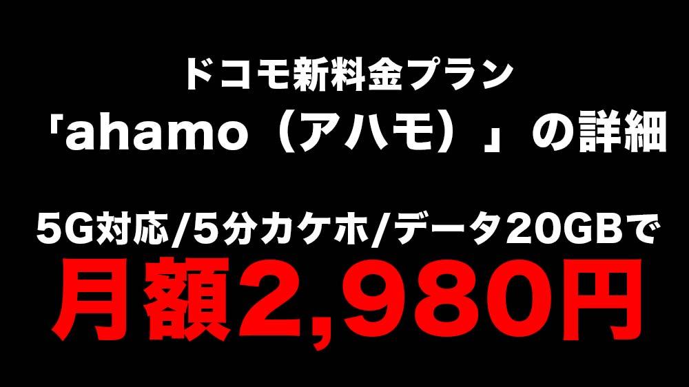 ドコモ、サブブランドではなく月間20GBの新料金プラン「ahamo(アハモ)」を新設!月額2,980円 - ガルマックス