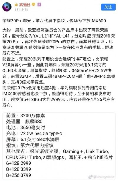 Rumored specs from China