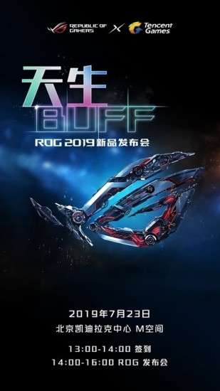 Asus ROG Phone 2 launch date revealed