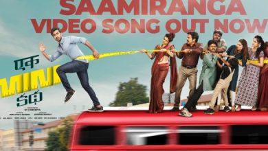 Watch Samiranga: Vibrant And Soothing