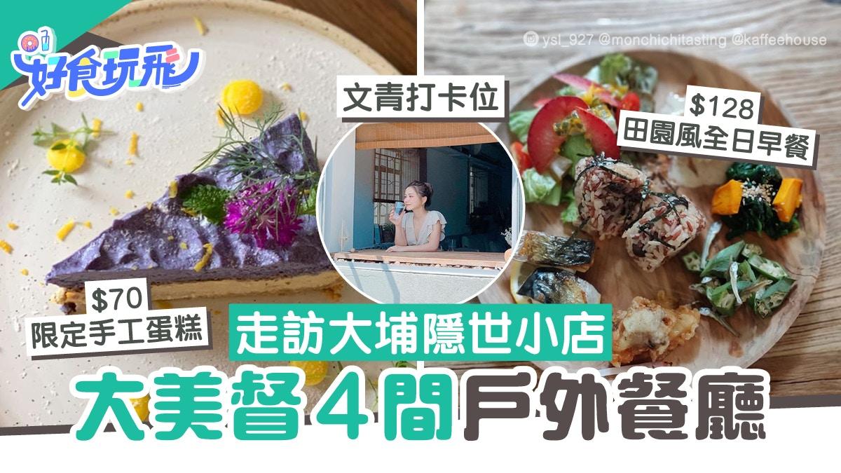 假日好去處|大美督4間露天餐廳 文青小店打卡歎美食 寵物友善|香港01|食玩買