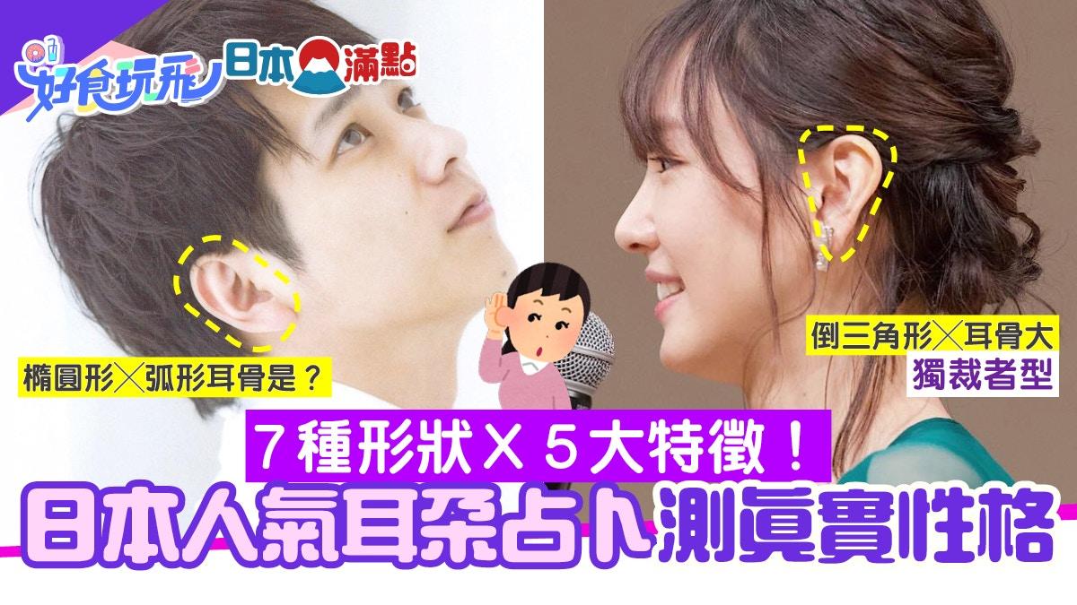 日本熱傳耳朵占卜 7個形狀即知真實性格 倒三角耳骨大=獨裁者? 香港01 旅遊