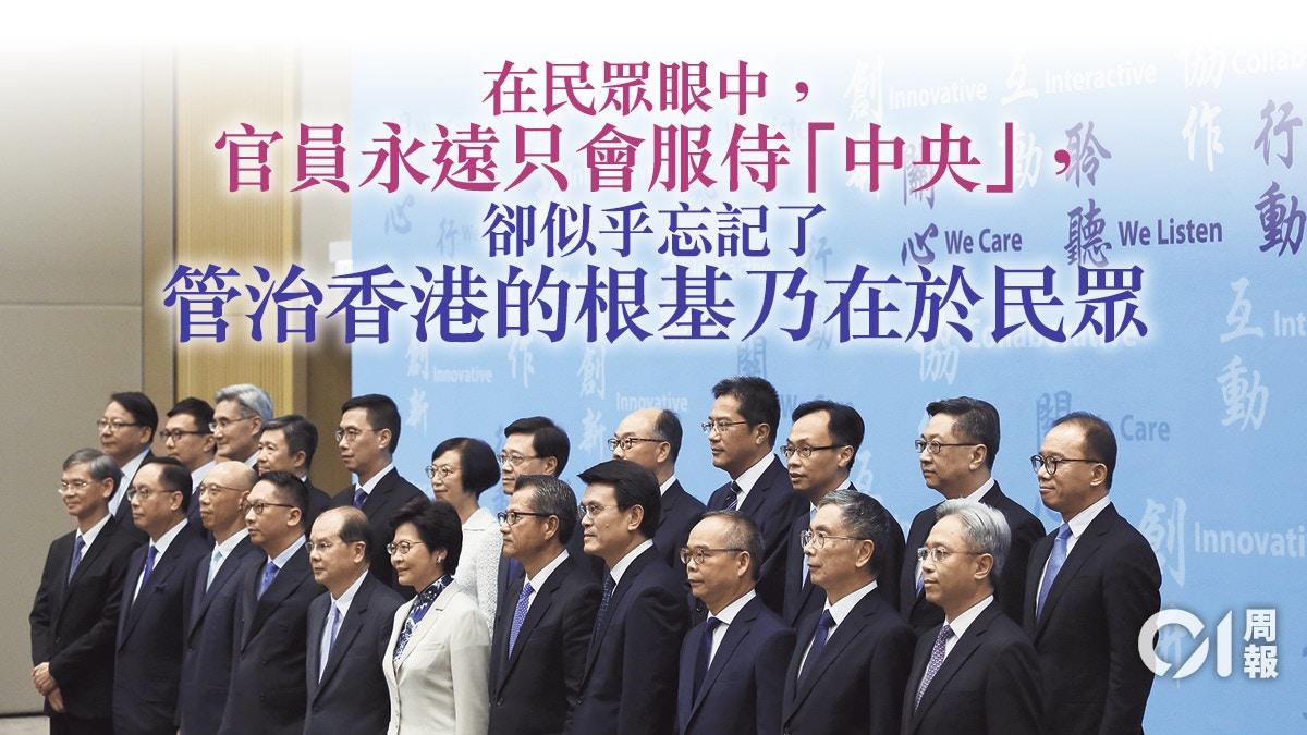香港管治到底出了什麼問題?|香港01|周報