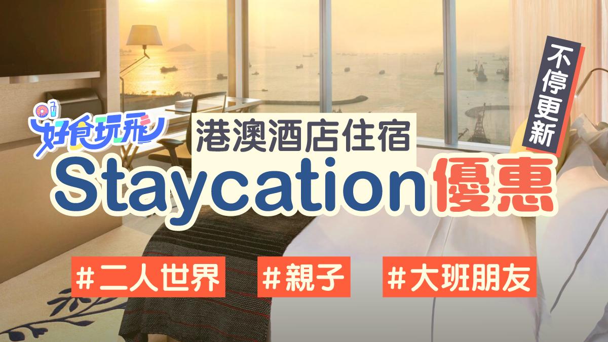 酒店優惠2020|香港澳門高CP值Staycation住宿套票推介 不停更新|香港01