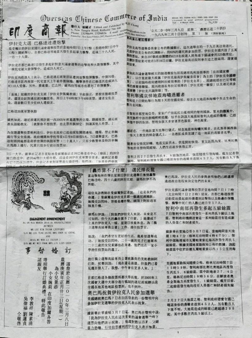The Overseas Chinese Commerce of India newspaper. Photo: Rakesh Kumar