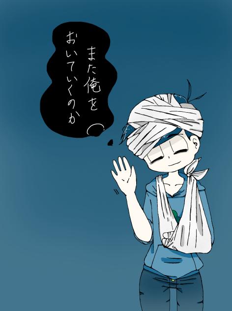 いってらっしゃい - ibisPaint