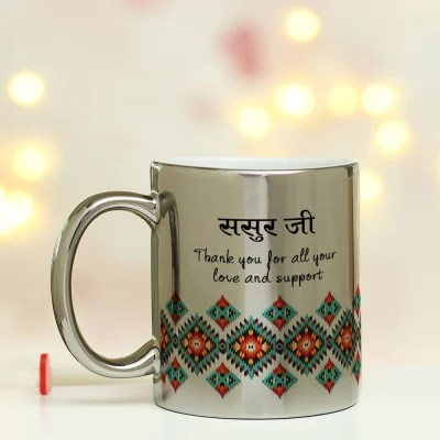 Silver Personalized Mug For Father In Law Gift Send Home And Living Gifts Online J11140139 Igp Com