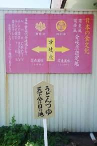関ケ原町の飲食店の隣にある看板。一部の店では、麺類が、薄口昆布だしの関西風、濃口鰹だしの関東風から選ぶことができる(撮影/編集部・作田裕史)