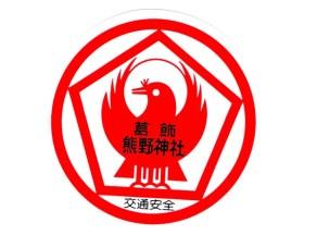 葛飾・熊野神社の交通安全ステッカー