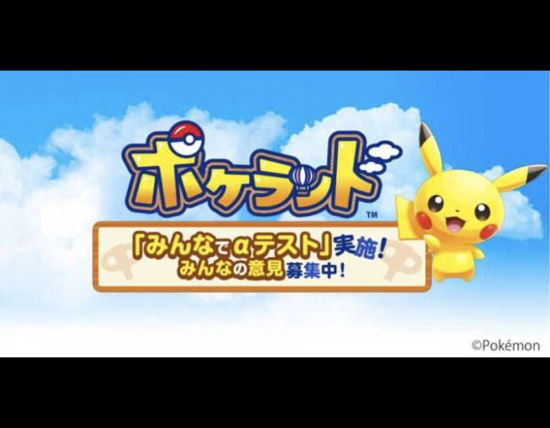 PokeLand iOS Android Pokemon gameplay