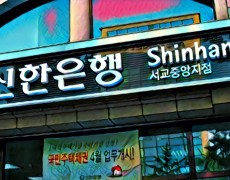 Oldest S Korean Bank Launches Blockchain-Powered Loans For the Whole Nation
