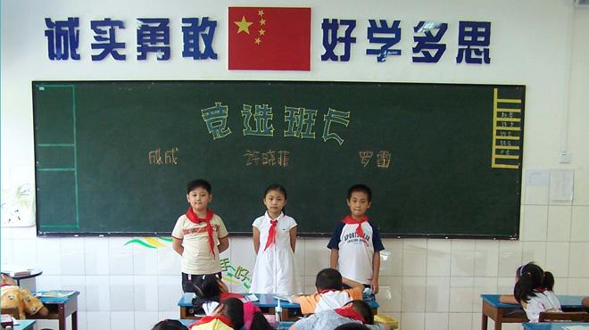 Cheng Cheng, Xiaofei Xu, Luo Lei, in front of class, Wuhan Evergreen No. 1 Primary School