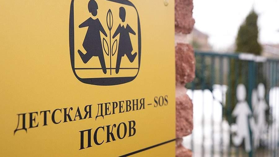 Вывеска с названием в детской деревне SOS в Пскове. Детские деревни SOS — крупнейшая благотворительная организация в помощь детям-сиротам и детям из неблагополучных семей