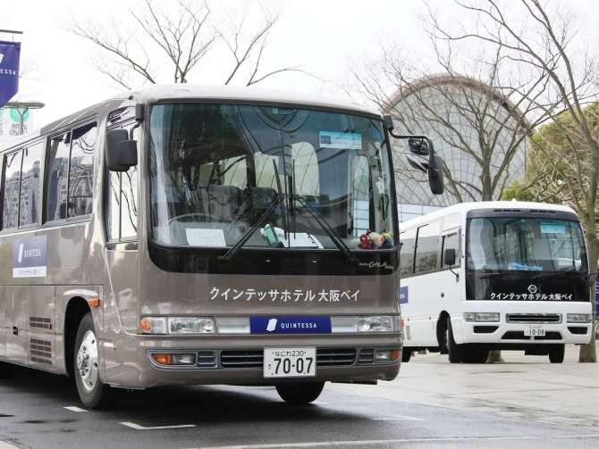 【クインテッサホテル大阪ベイ】無料送迎バス