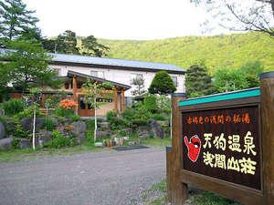 浅間山荘 外観