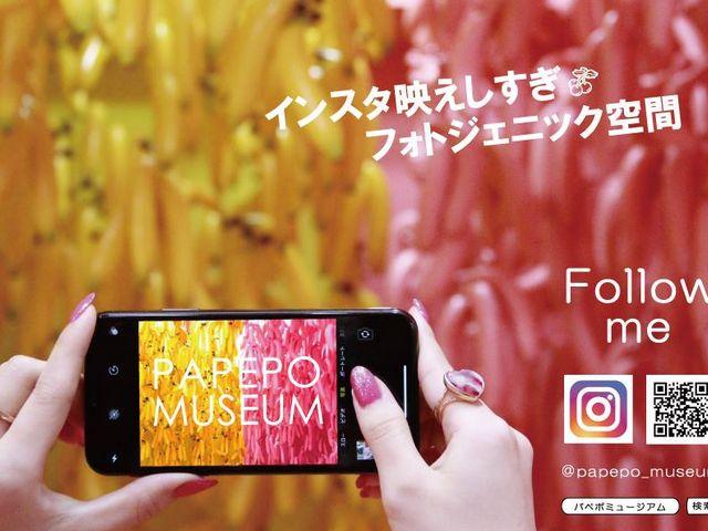 【PAPEPO MUSEUM パペポミュージアム】予約・アクセス・割引クーポン - じゃらんnet